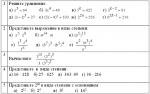 Степень с рациональным показателем 10 класс контрольная работа – Учебно-методический материал по алгебре (10 класс) на тему: Контрольная работа по теме «Степень с действительным показателем», 10 класс | скачать бесплатно