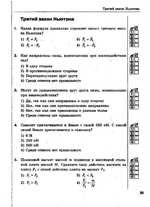 тесты по физике 7-9 класс волков ответы