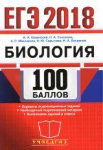 Биология егэ 100 баллов – ЕГЭ 100 баллов, Биология, Самостоятельная подготовка, Каменский А.А., 2018