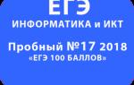 Егэ с ответами по информатике – Варианты ЕГЭ по информатике 2019 с ответами. / Информатика / ЕГЭ :: Бингоскул