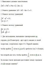 Контрольная работа по математике 9 класс вариант 2 – Методическая разработка по математике (9 класс) на тему: Контрольные и самостоятельные работы по математике 9 класс | скачать бесплатно