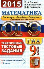 Огэ 9 класс алгебра тесты – Материал для подготовки к ЕГЭ (ГИА) по алгебре (9 класс) по теме: Тематические тесты по алгебре для подготовки к ОГЭ   скачать бесплатно