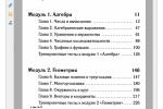 Огэ по математике 2018 тренировочный вариант – Материал для подготовки к ЕГЭ (ГИА) по алгебре (9 класс) на тему: Тренировочные варианты ОГЭ по математике | скачать бесплатно