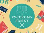 Тест по русскому с ответами – Лучшие тесты по русскому языку. Проверьте свои знания | Конкурсы и тесты