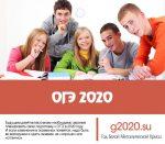2020 год экзамены 9 класс – ОГЭ в 2020 году. Изменения, обязательные предметы, список