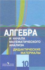 Алгебра контрольные работы 11 класс алимов – Контрольные работы по алгебре и началам анализа для 11 класса (Колягин Ю.М.)