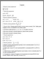 Диагностическая работа по математике 5 вариант – Учебно-методический материал по алгебре (5 класс) на тему: Тексты контрольных и диагностических работ по математике для 5 класса (И.И.Зубарева) | скачать бесплатно