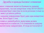 Дружба аргументы из жизни – Аргументы к сочинению ЕГЭ на тему: Дружба и вражда — Сочинения по русскому языку