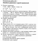 Итоговая контрольная работа 7 класс алгебра – Учебно-методический материал по алгебре (7 класс) на тему: Итоговая контрольная работа за курс 7 класса по математике | скачать бесплатно