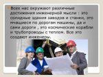 Какие в россии есть профессии – список по областям деятельности, как выбрать профессию, востребованные профессии, описание, популярные профессии, профориентация для студентов, высокооплачиваемые профессии.