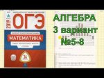 Математика огэ вариант 3 – ОГЭ 2019 математика 3 вариант тест подготовка