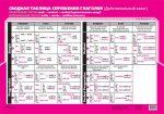 Таблицы грамматика английского языка – Методическая разработка по английскому языку на тему: Таблицы по грамматике английского языка | скачать бесплатно