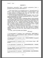 Входной контроль по русскому языку 11 класс в форме егэ – Учебно-методический материал по русскому языку (11 класс) по теме: Промежуточная контрольная работа по русскому языку в 11 классе. | скачать бесплатно