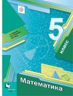 5 класс углубленная математика – Рабочая программа по математике 5 класс углубленное обучеиние