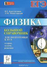 Справочники по физике для подготовки к егэ – Справочник для подготовки к ЕГЭ по физике
