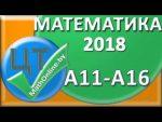Задания цт по математике 2018 – ЦТ по математике 2018