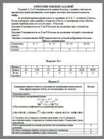 Тест по химии 7 класс с ответами – Учебно-методический материал по химии (7 класс) на тему: Промежуточная аттестация в 7 классе по химии | скачать бесплатно